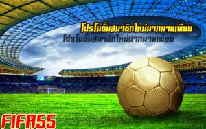 FIFA55เครดิตฟรี